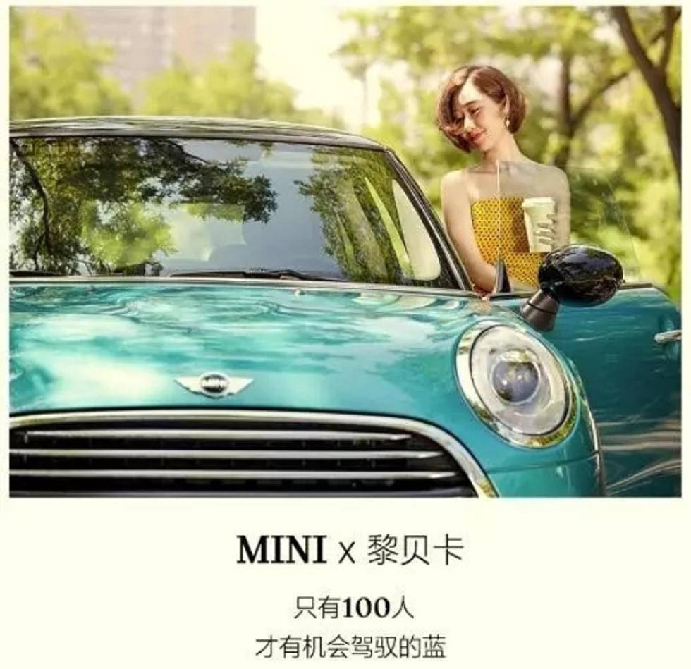 黎贝卡代言mini