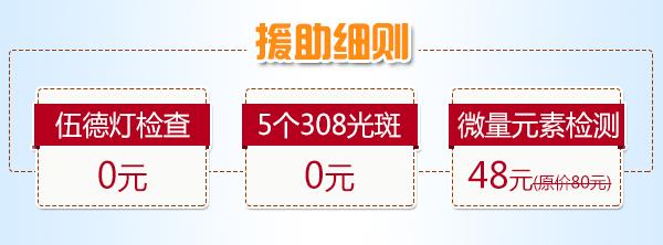 【公益】赣医儿童/青少年祛白援助计划正式启动