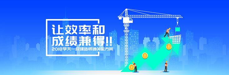 2018年一级建造师脱产特训班 杭州