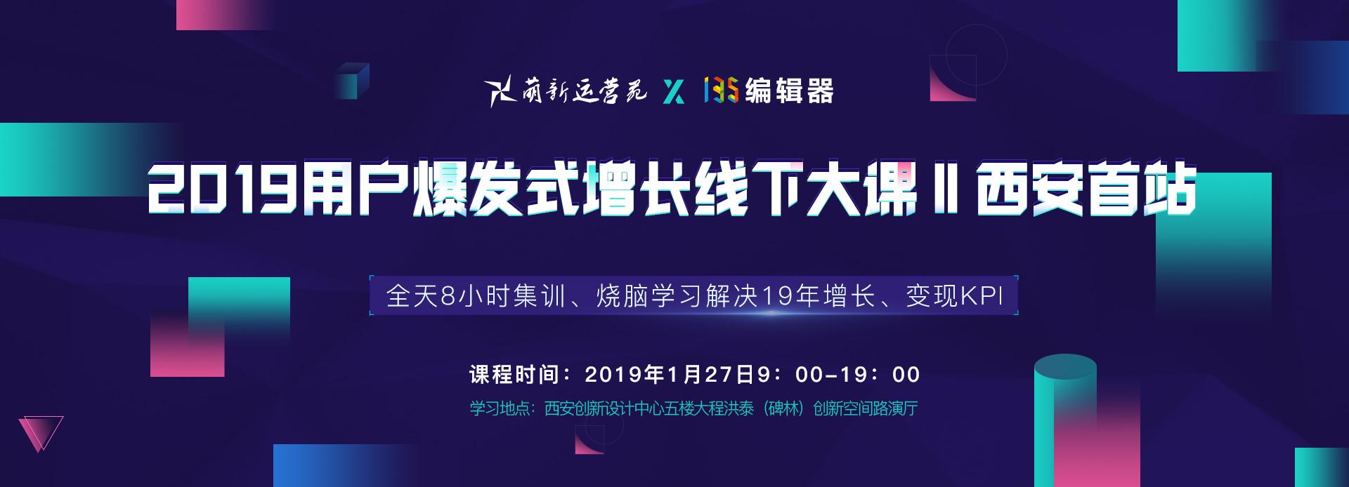 2019用户爆发式增长线下大课|西安站