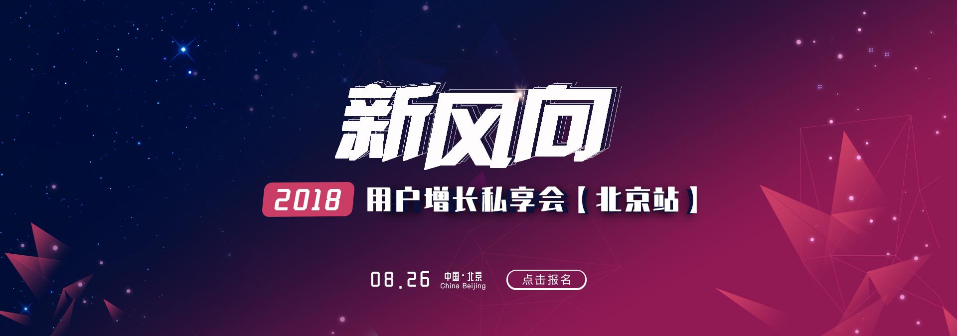 2018新風向——用戶增長私享會【北京站】