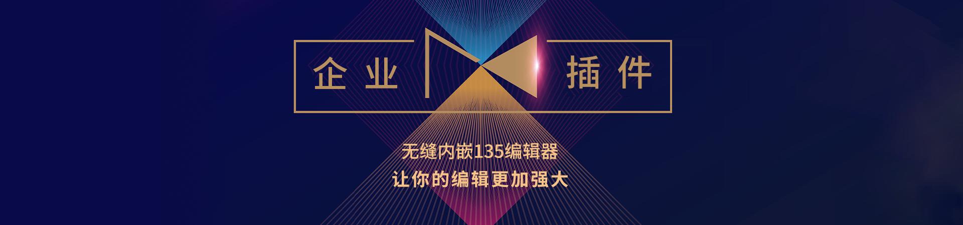 企業插件頁面banner圖