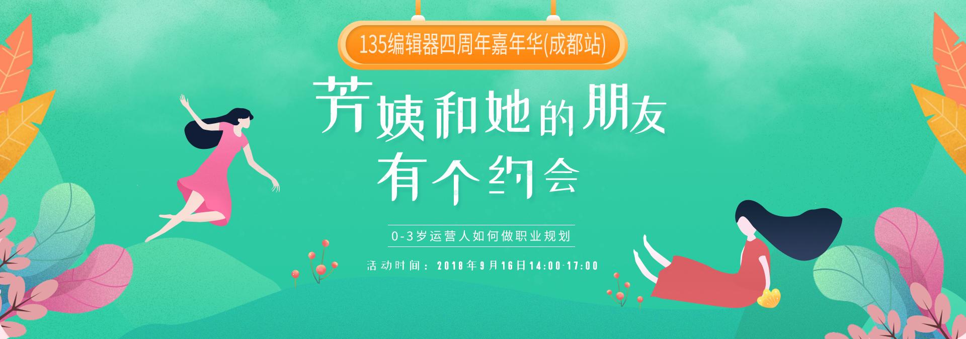 135編輯器四周年嘉年華&芳姨與小馬魚有個約會