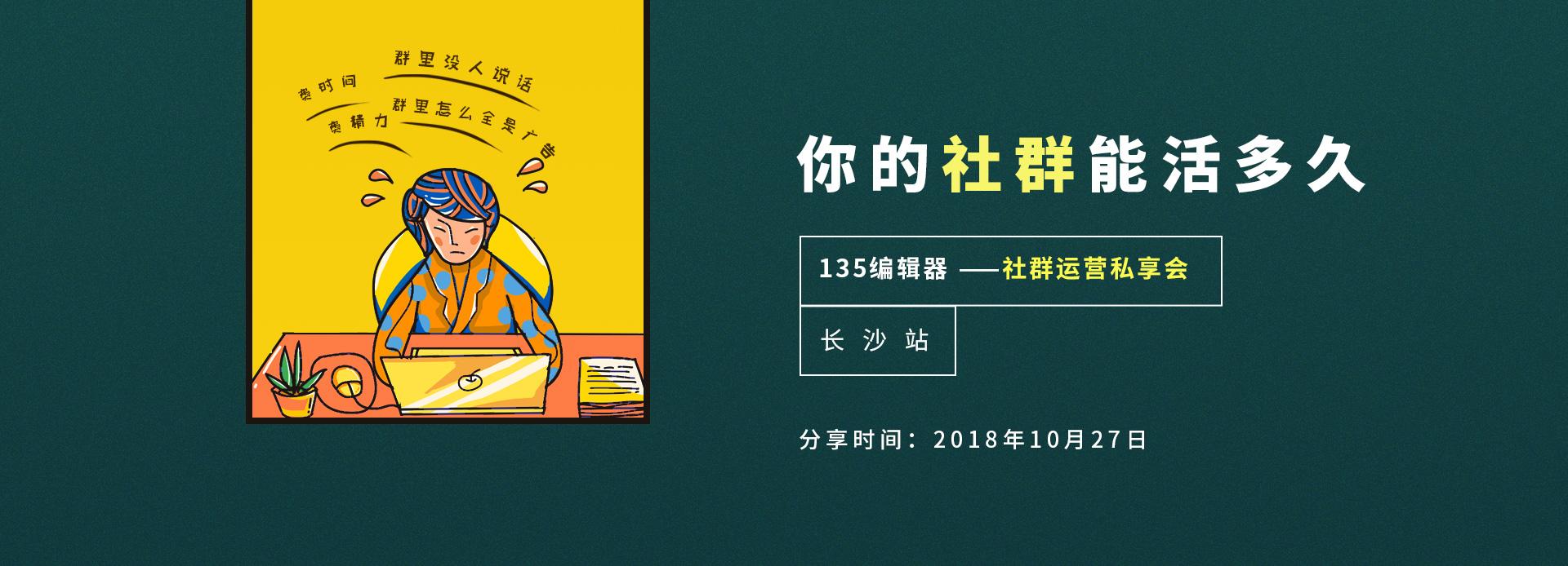 135編輯器 — 社群運營私享會(長沙站)