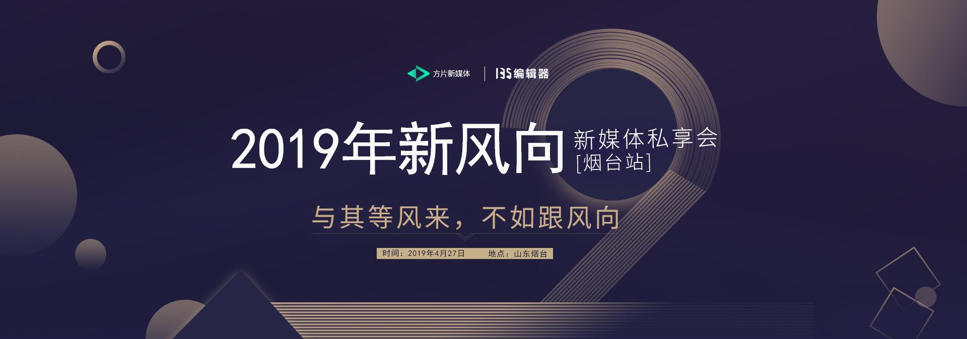 2019新风向-新媒体私享会(烟台站)