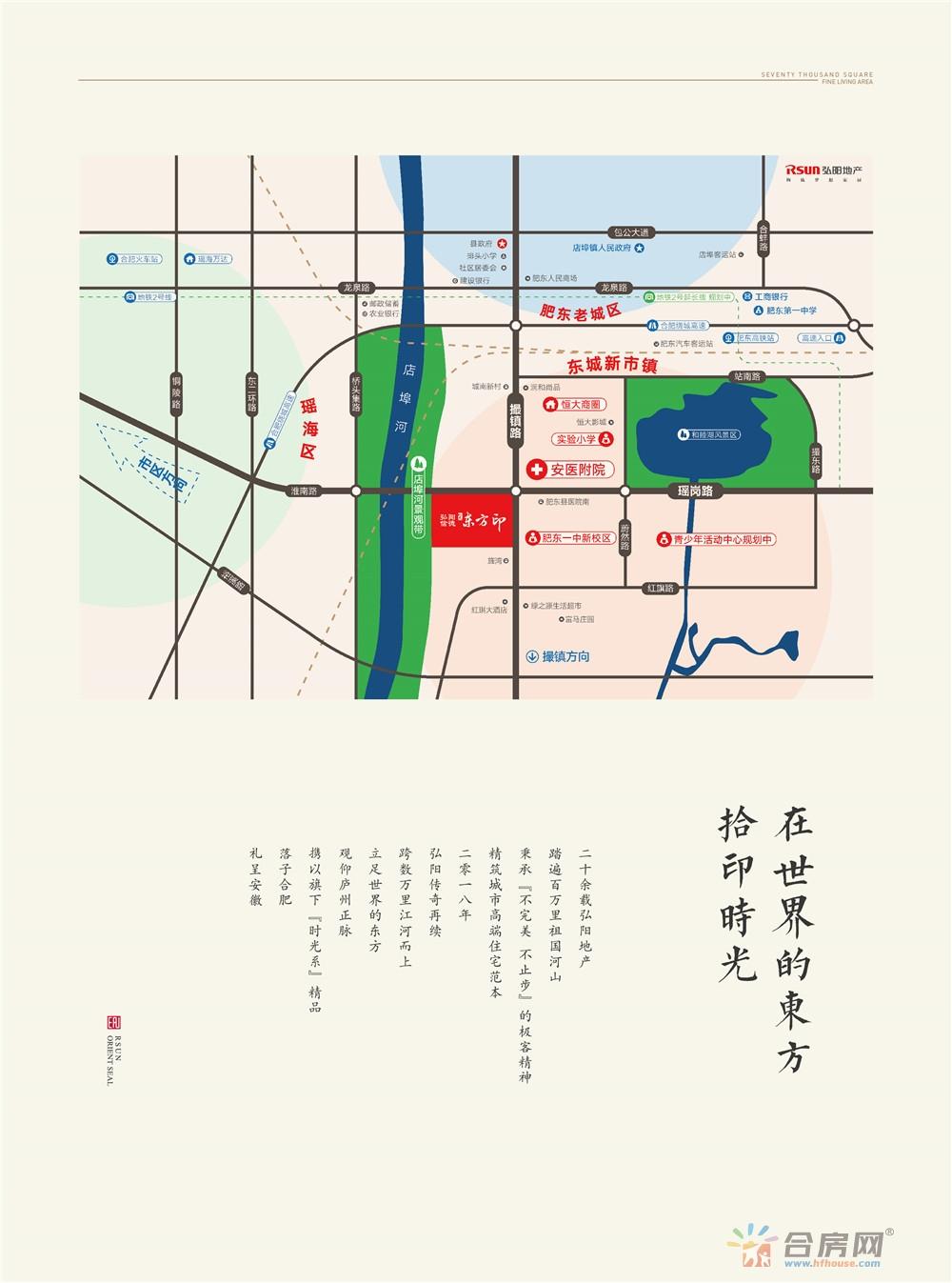 弘阳信德东方印交通图