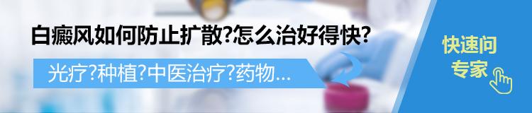 【推荐阅读】白斑防治注意事项大全