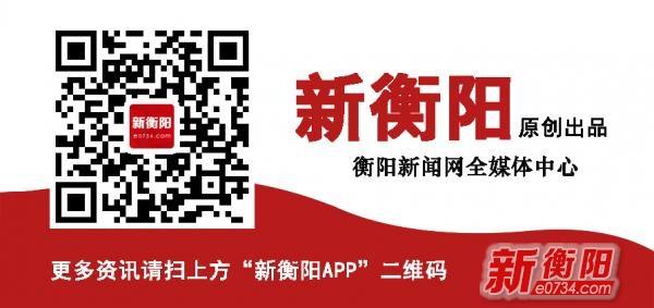 中国衡阳新闻网 www.wininva.com