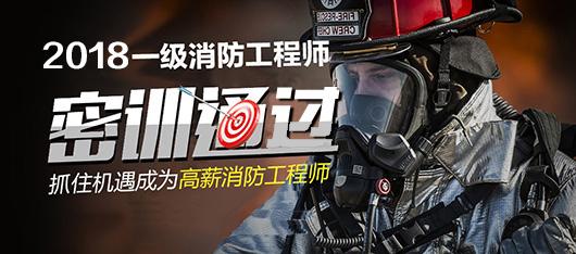 南京2018一级消防工程师培训
