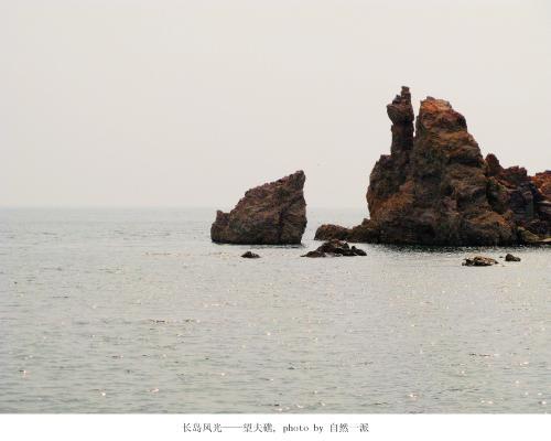 长岛16望夫礁.jpg