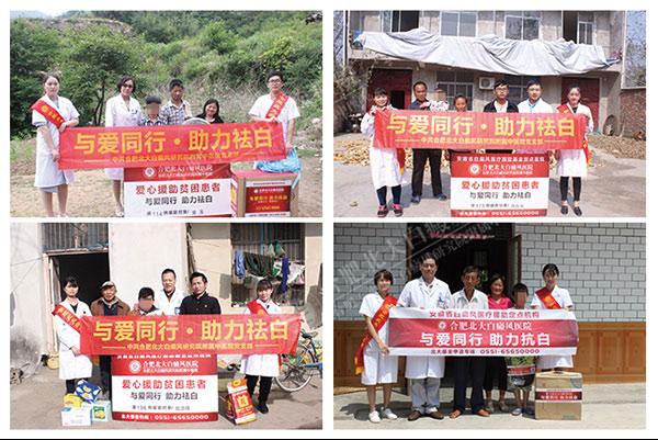 【公益】慈善告白巨献·白癜风学子100人公益援助