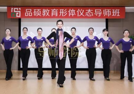 广州课程形体培训课程地方礼仪模式教学计划图片