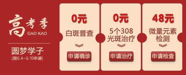 【公益】赣医白癜风学子100人祛白援助征集活动