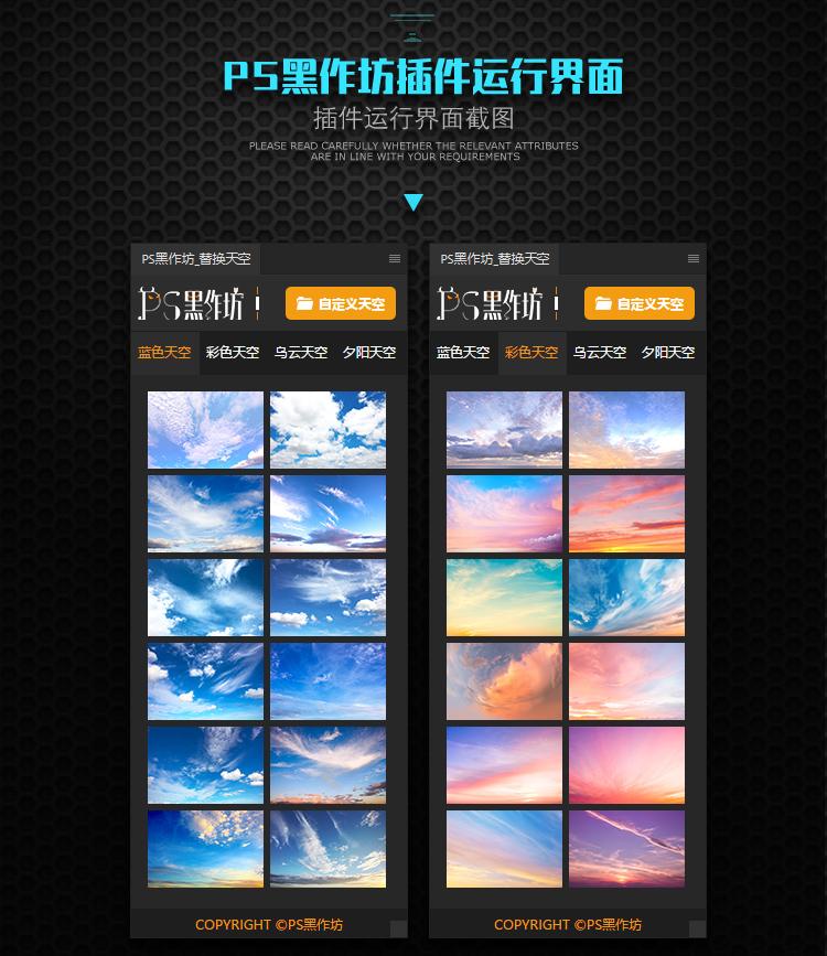 【S42】全面更新完美版 一键换天空插件+9G天空素材WIN