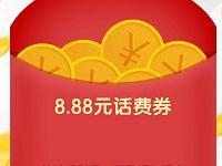 腾讯理财通回归专享8.8元QQ话费券满10元抵扣