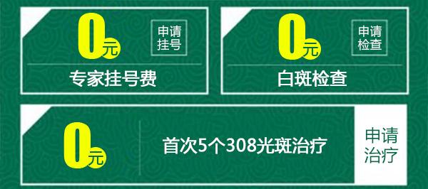 【公益】白癜风精细化诊疗援助行动全面开启