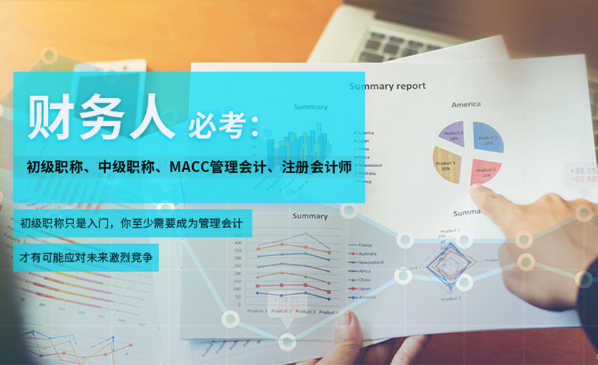 吴江中级会计师培训机构