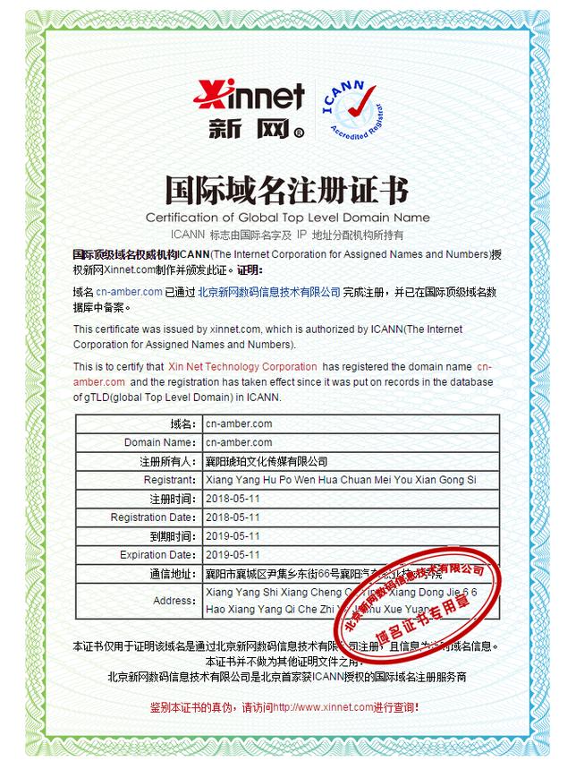 国际域名注册证书.png