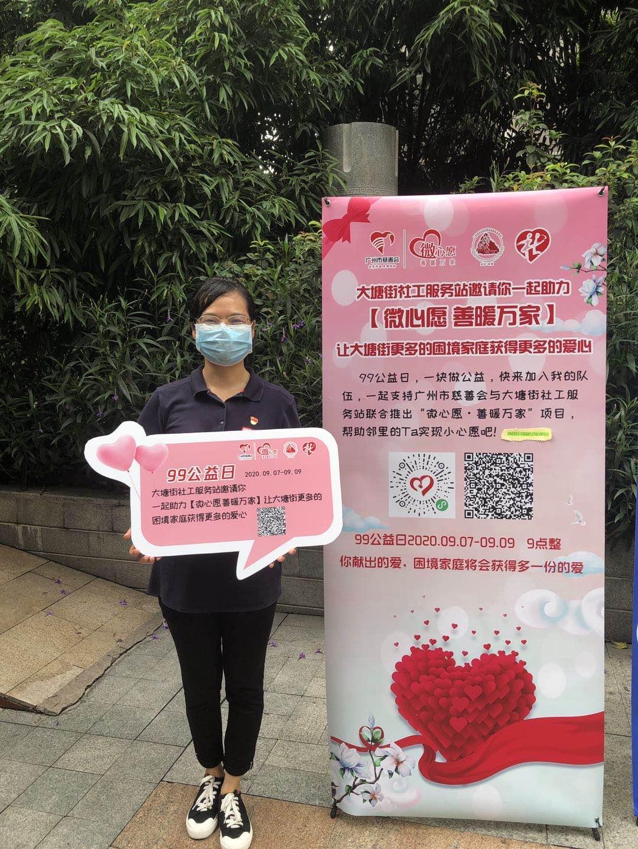 现场还设有99公益日大塘社工站认捐宣传.jpg