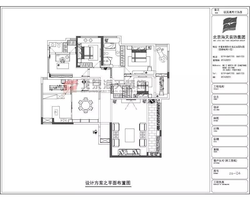 【百强世纪城260平米】新中式风格装修设计鉴赏