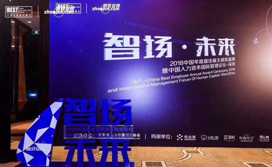 """尚为集团丨荣膺""""2018 中国年度优选雇主""""奖"""