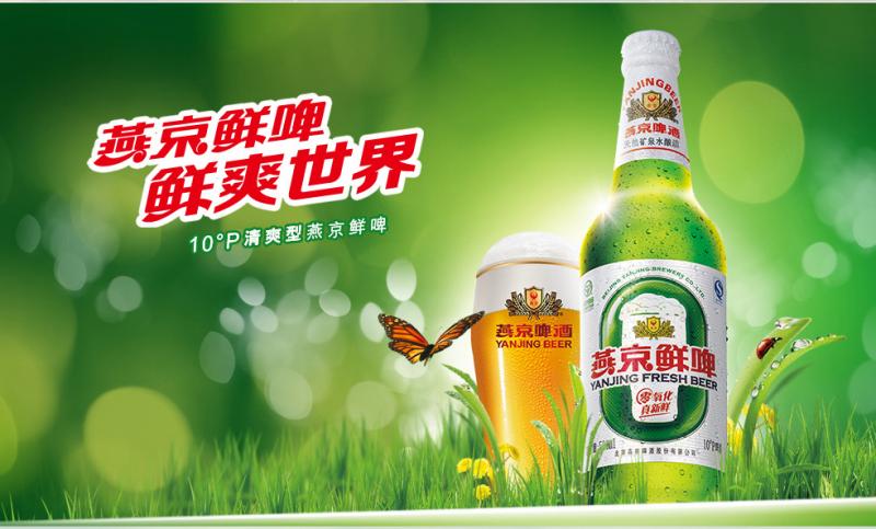 燕京啤酒.png