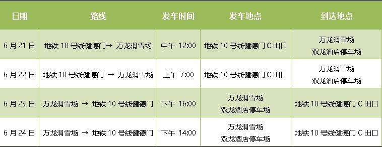 班车时间表.png