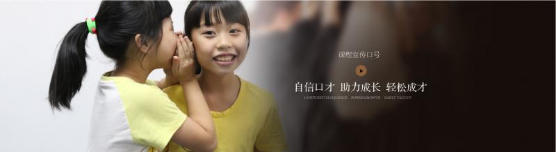 新励成青少年自信口才培训 杭州