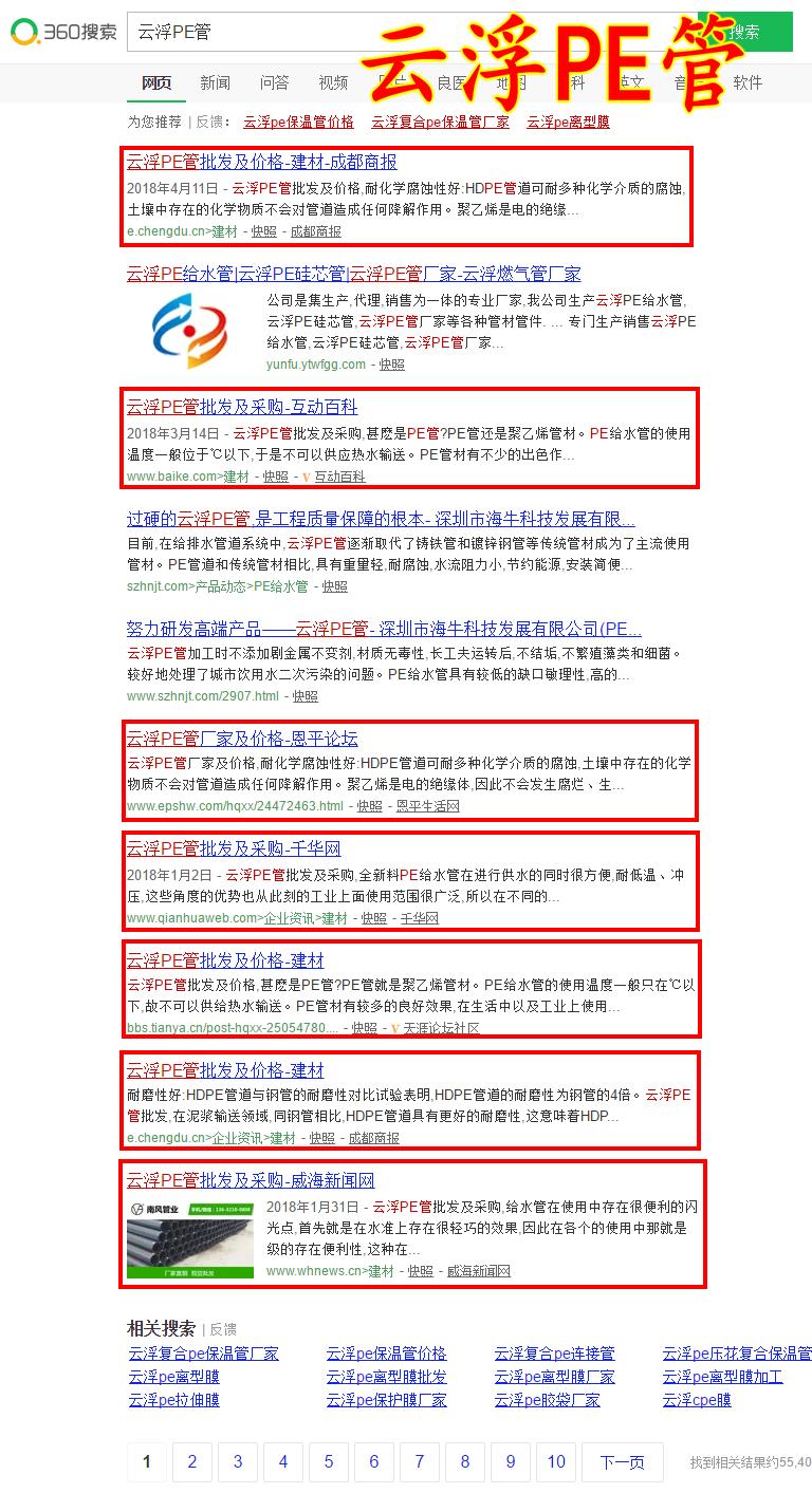云浮PE管_360搜索.png