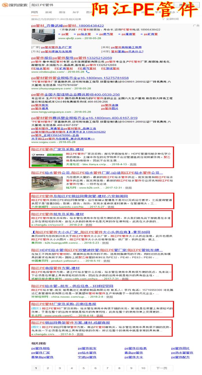 阳江PE管件 - 搜狗搜索.png