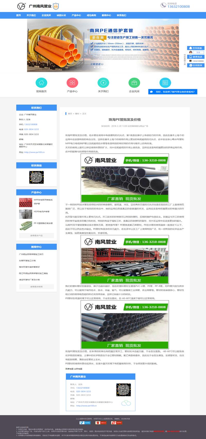 珠海PE管批发及价格-互动百科.png