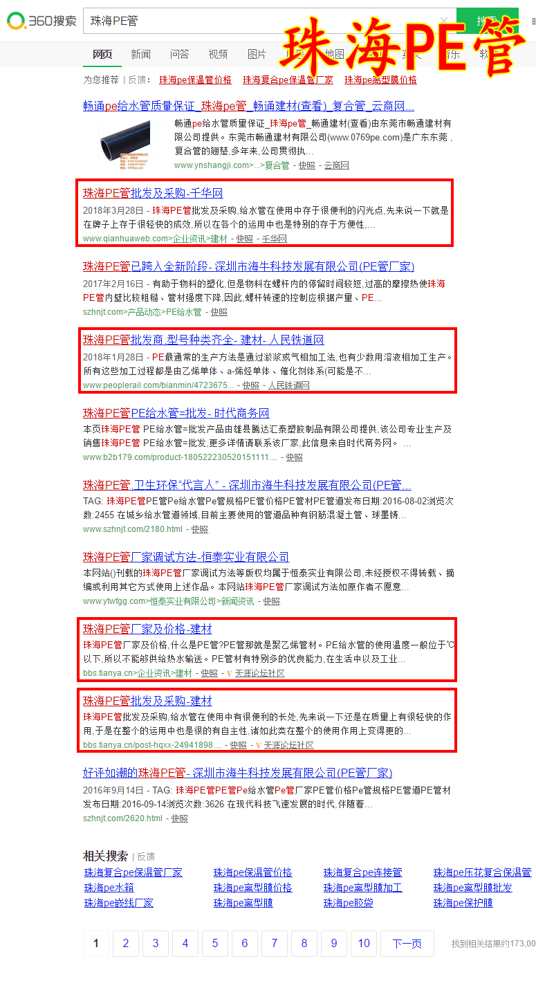 珠海PE管_360搜索.png