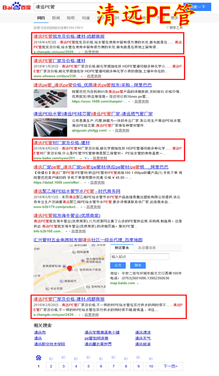 清远PE管_百度搜索.png