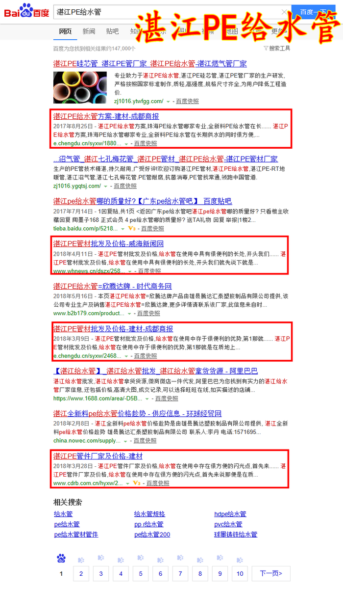 湛江PE给水管_百度搜索.png