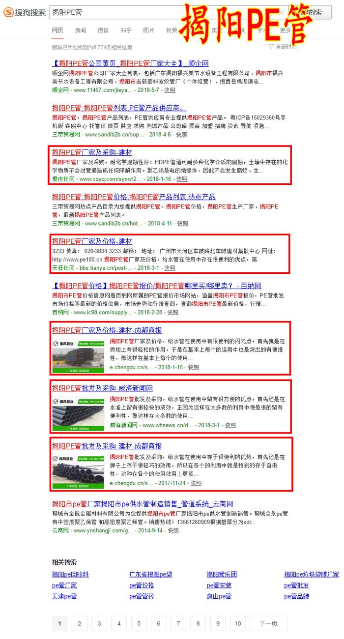 揭阳PE管 - 搜狗搜索.png