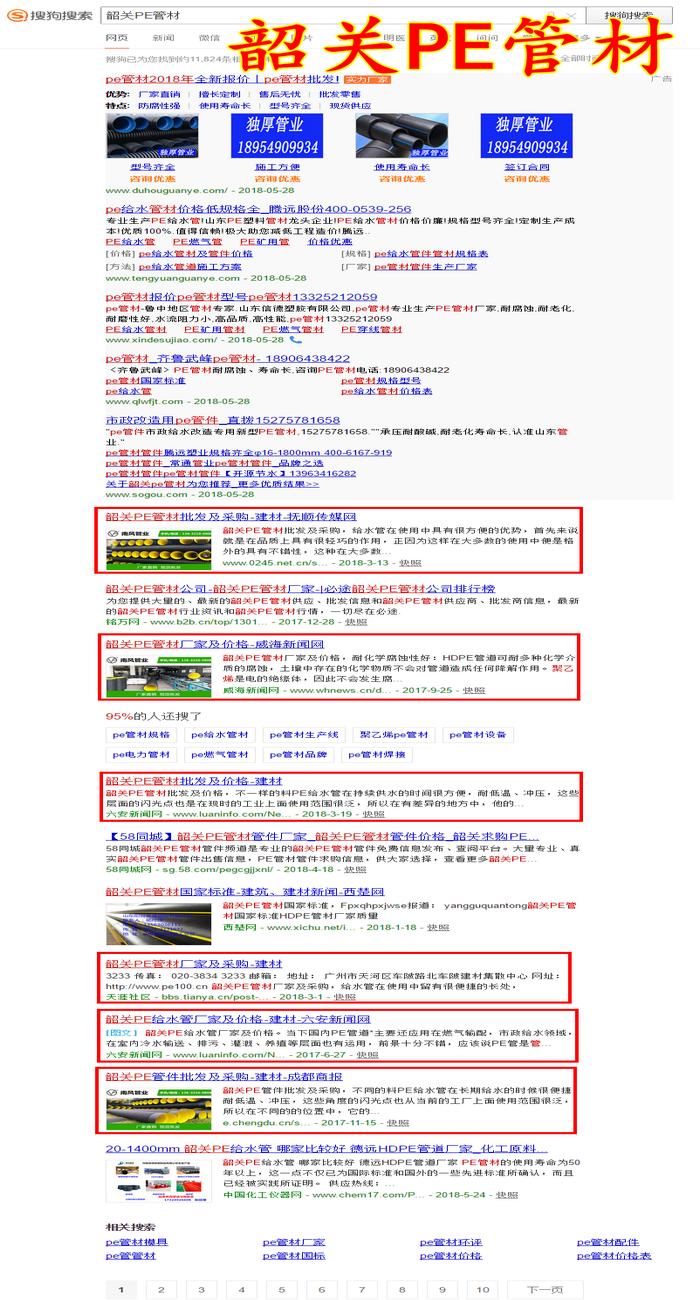 韶关PE管材 - 搜狗搜索.png