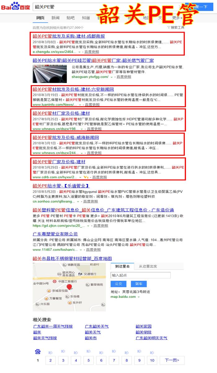 韶关PE管_百度搜索.png