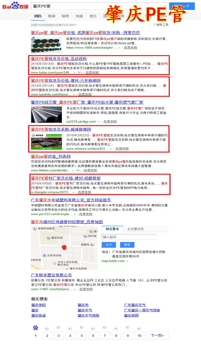 肇庆PE管_百度搜索.png