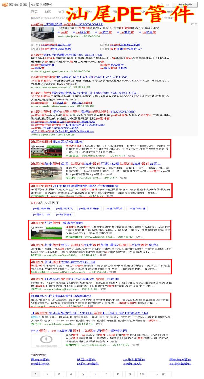 汕尾PE管件 - 搜狗搜索.png