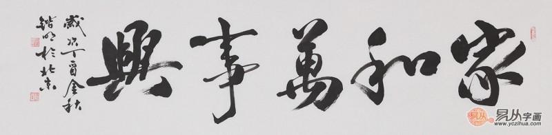 刘锴明行草书法《家和万事兴》(作品来源:易从网)图片
