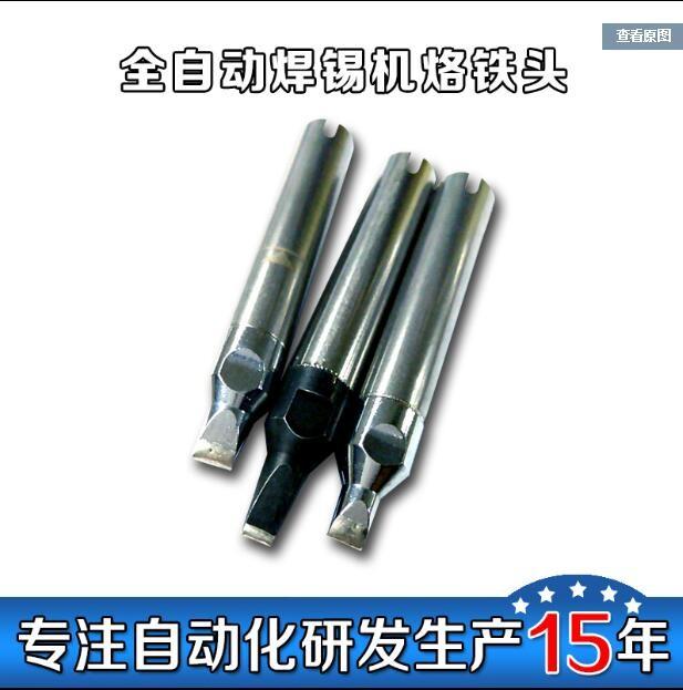 自动焊锡机的烙头铁