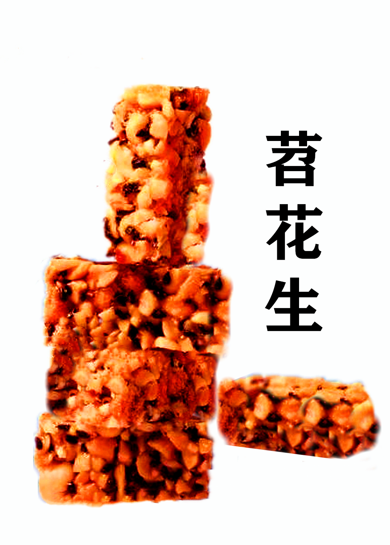 苕生酥.png