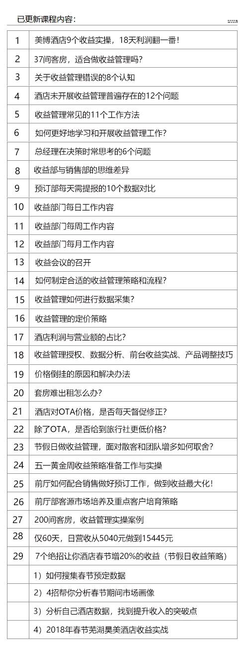 魏老师课程表.jpg