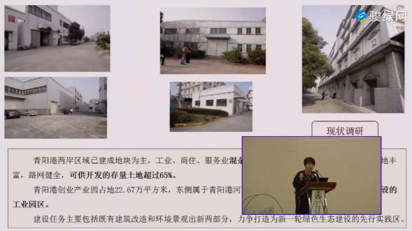 吕伟娅:既有工业片区海绵城市建设改造案例剖析