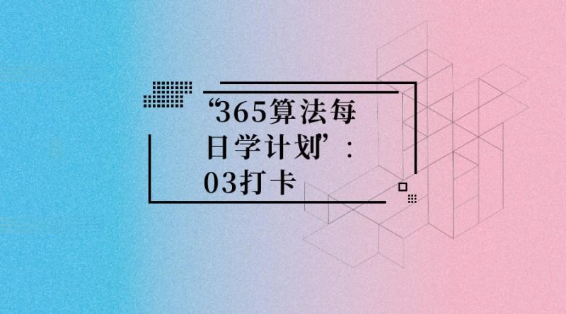 """""""365算法每日学计划"""":03打卡 900×500px.jpg"""