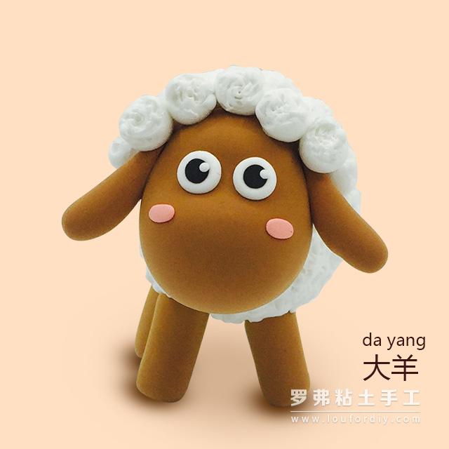 超轻粘土可爱大羊制作教程图解_罗弗粘土手工