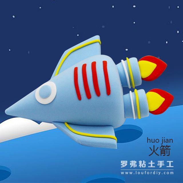 超轻粘土火箭制作教程图解_罗弗粘土手工