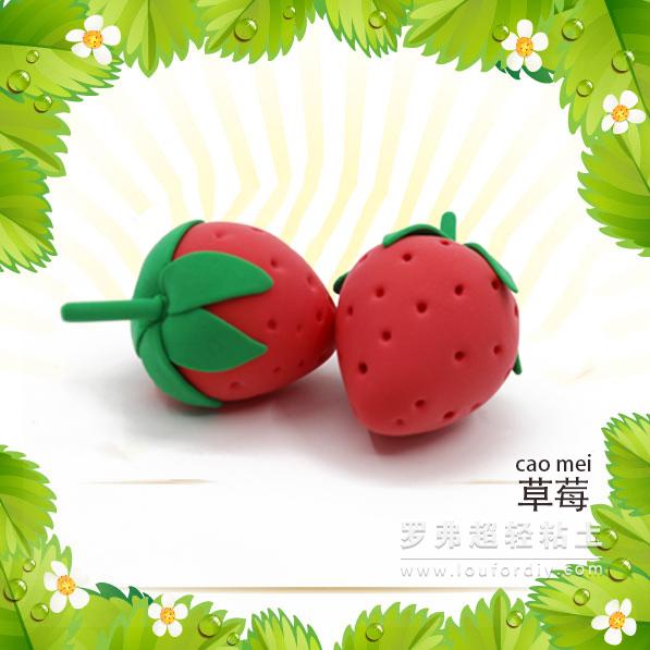 超轻粘土草莓制作图解_罗弗粘土手工