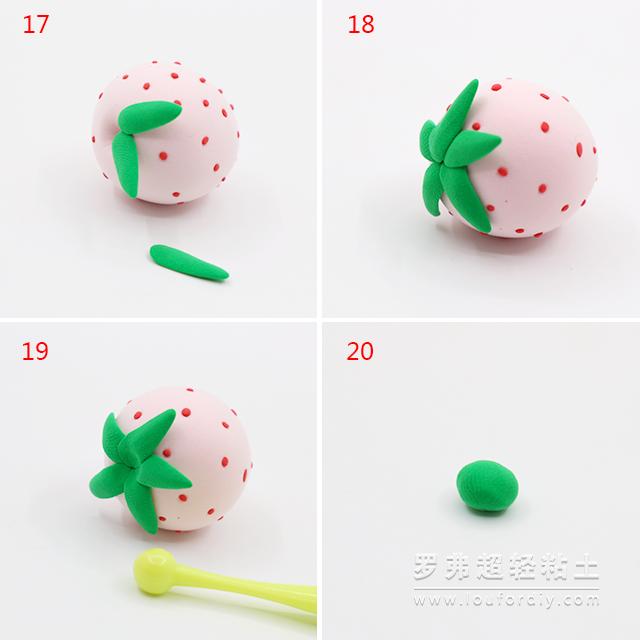 罗弗超轻粘土菠萝莓制作图解教程_罗弗粘土手工