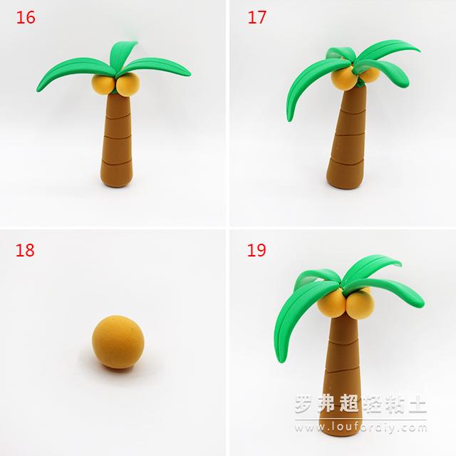 罗弗超轻粘土椰子树制作图解教程_罗弗粘土手工